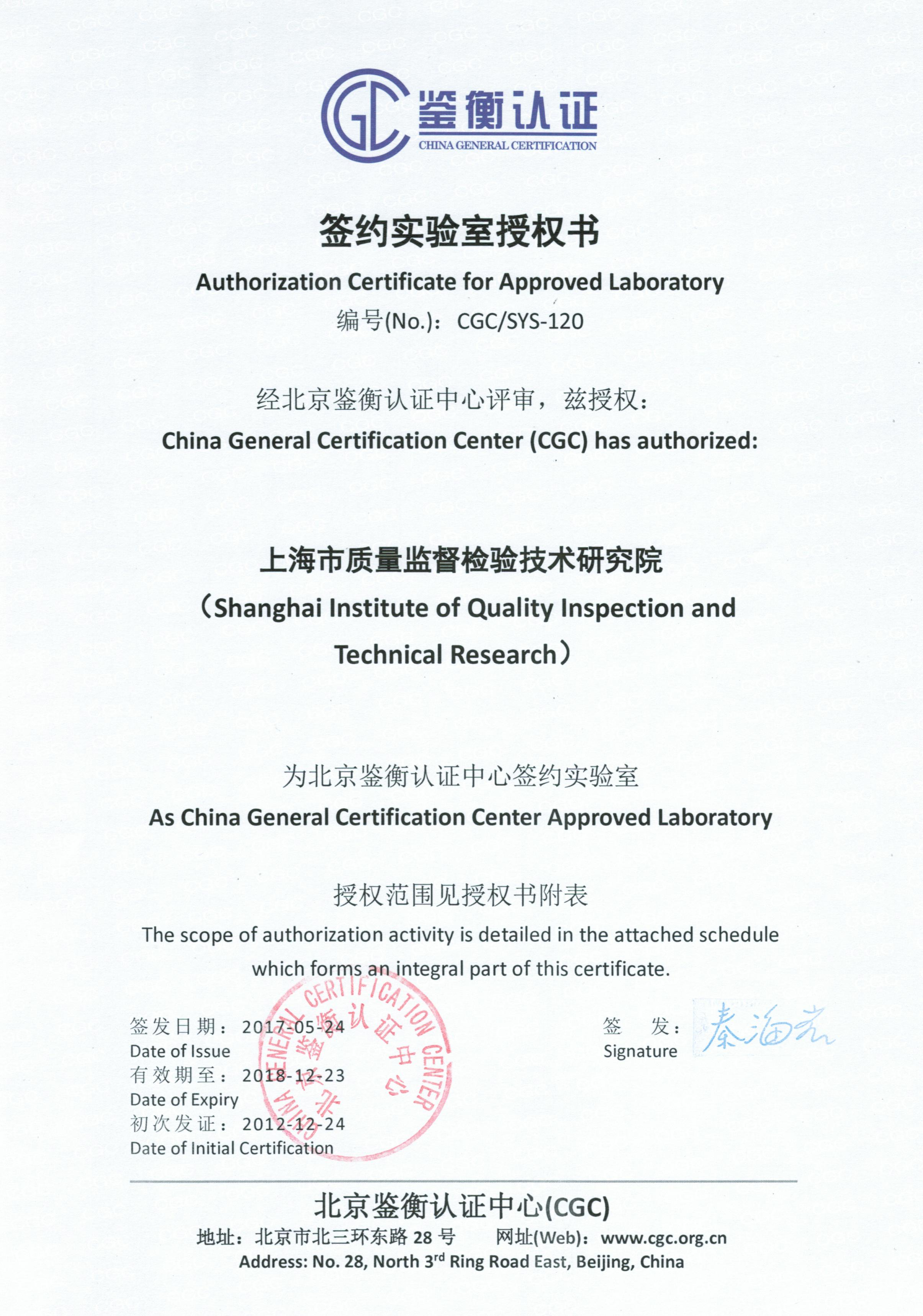 China General Certification